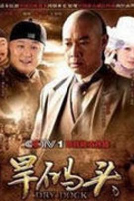 旱码头( 2010 )
