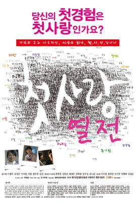初恋热战( 2007 )