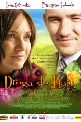 天堂之路( 2008 )