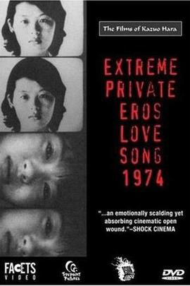 绝对隐私·恋歌1974
