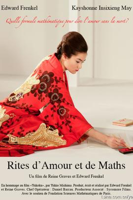 爱与数学的仪式( 2009 )