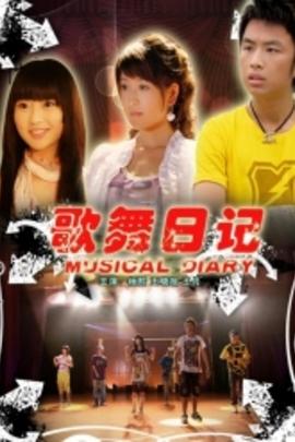 歌舞日记( 2010 )