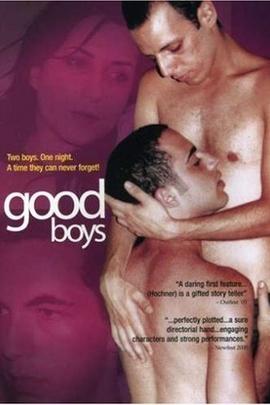好男孩( 2005 )