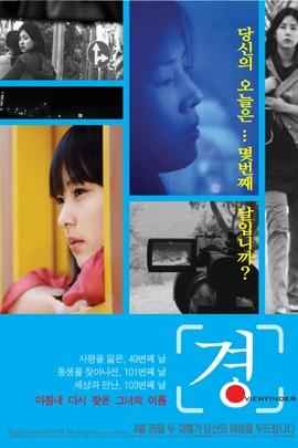 镜头( 2010 )