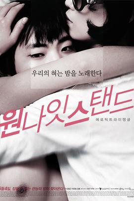 一夜情( 2010 )
