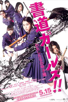 书道女孩!我们的甲子园( 2010 )
