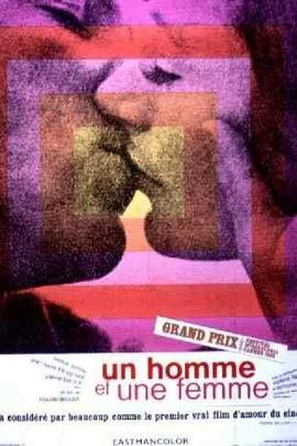 一个男人和一个女人( 1966 )