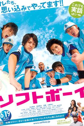 垒球少年( 2010 )