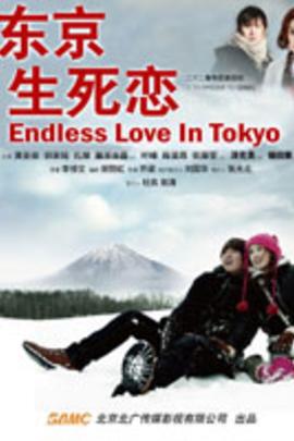 东京生死恋( 2010 )