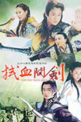 水浒后传之拭血问剑( 1998 )