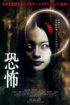 恐怖( 2010 )