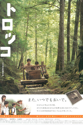 轨道( 2009 )