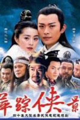 萍踪侠影( 2003 )