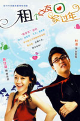 租个女友回家过年( 2009 )