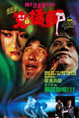 鬼掹脚( 1988 )