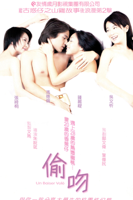 偷吻( 2000 )