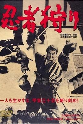 狩猎忍者( 1964 )