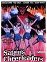 撒旦的啦啦队