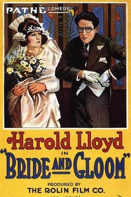 新娘与新郎( 1918 )