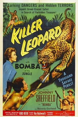 杀人美洲豹( 1954 )
