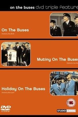 巴士一家亲( 1972 )