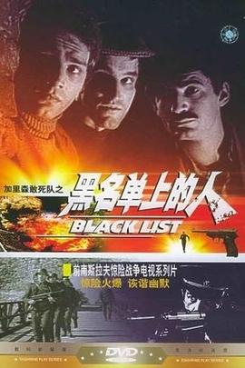 黑名单上的人( 1974 )