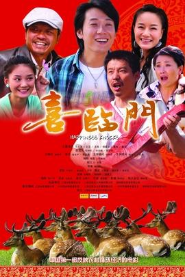 喜临门( 2008 )