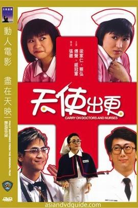 天使出更( 1985 )