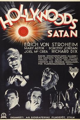 迷失的飞行队( 1932 )