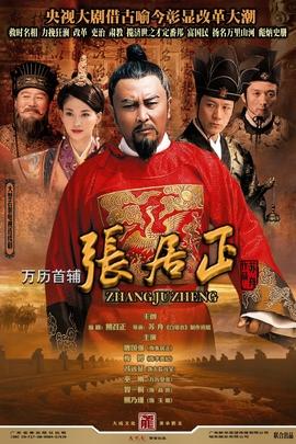 万历首辅张居正( 2007 )