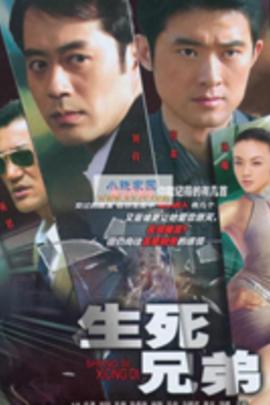 生死兄弟( 2006 )