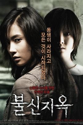 不信地狱( 2009 )