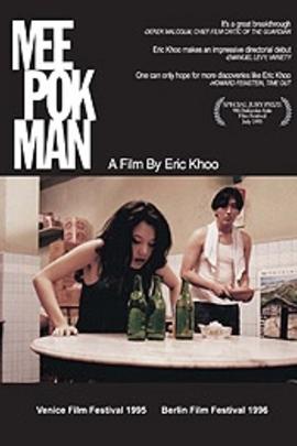 薄面佬( 1995 )