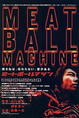 人肉机器( 2005 )