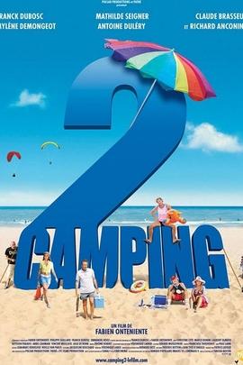 野营2( 2010 )