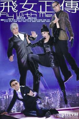 飞女正传( 2010 )