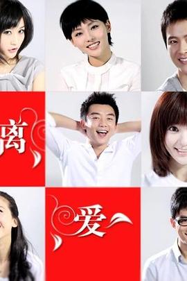 离爱( 2010 )