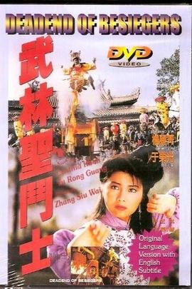 武林圣斗士( 1992 )