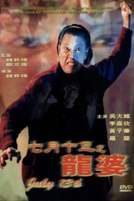七月十三之龙婆( 1996 )