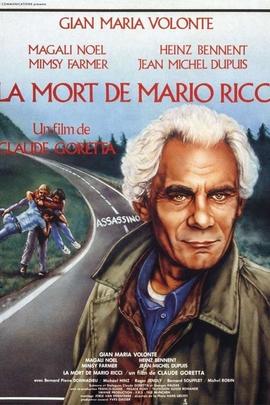 马里奧·里奇之死