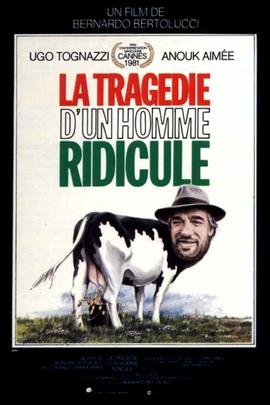 一个可笑人物的悲剧( 1981 )