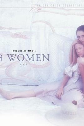 三女性( 1977 )
