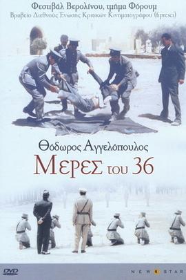 1936年的岁月( 1972 )