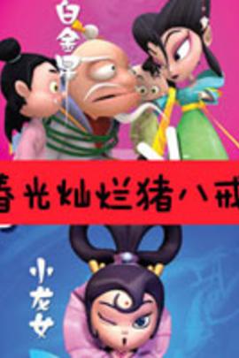 春光灿烂猪八戒( 2007 )