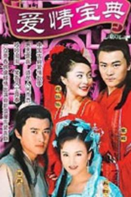 爱情宝典( 2001 )