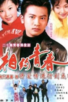 相约青春( 2001 )