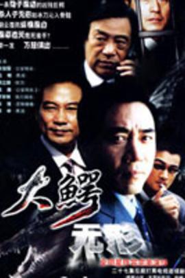 大鳄无形( 2005 )