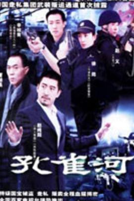 孔雀河( 2008 )