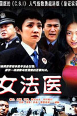女法医( 2005 )