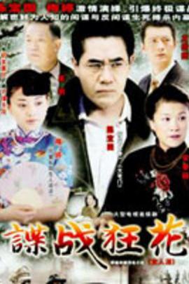 谍战狂花( 2008 )